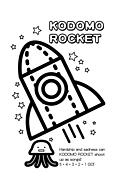 子供ロケット