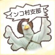 【ひつじ村】インコ村支部