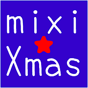 【ミククリ】大好き♪mixiXmas