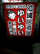 沖縄居酒屋 「ゆいゆい」