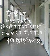 神戸高校*理系*2008卒