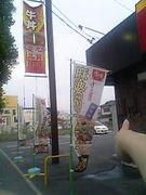 すき家 春日井店