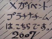 メガプラチナチーム2007年