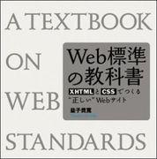 Web標準/CSS技術書関連書籍情報