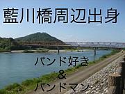 藍川橋周辺出身でバンドを愛す人