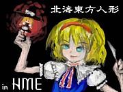 【東方フィギュア】北海東方人形