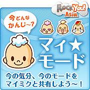 RockYou!マィ☆モード