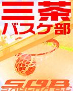 三茶バスケ部 -SOB-