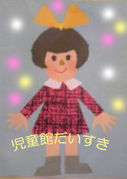 日野市立児童館