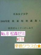 軽セミNo.8 WITH 栗栖クラス