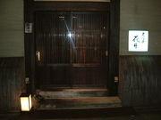 文化屋花井
