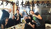 メタル日本酒蒸発の会【首都圏】