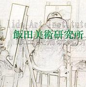 飯田美術研究所