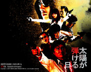 映画「太陽が弾ける日」小沢仁志