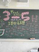 3年5H〜増田組〜