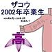 新座高校2002年卒業生
