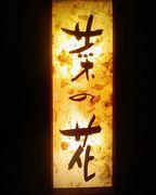 串処 菜の花ファンクラブ