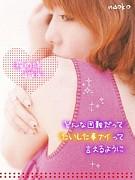 Power of Love〜aikoの歌詞〜