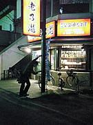 養老の瀧 鶴ケ島店