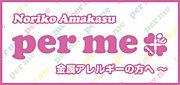 ☆per me☆大好き!!