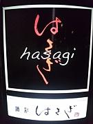 HASAGI はさぎ