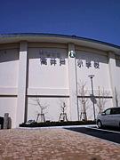 高井戸小学校