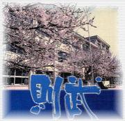 ☆則武小学校☆