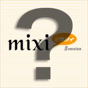 mixiの危険性について再度考える