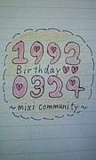 1992年3月24日が誕生日