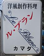 洋風創作料理 −ル・ブラン−