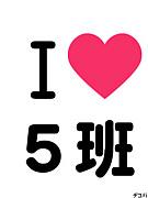 2008入学☆立正経営学部しん5班