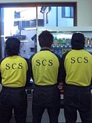 SCS、ゴミ屋なめんなよ