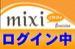 mixi接続中