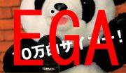EGA☆EGA ファンクラブ
