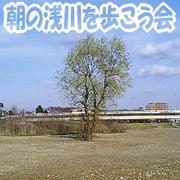 朝の浅川を歩こう会(AAA)