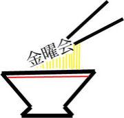 慶応大学ラーメン金曜会