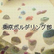 東京ボルダリング部(GAY MIX)