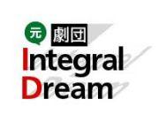 元・劇団IntegralDream