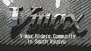 南九州のV-max乗り