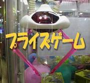 UFOキャッチャーとかプライズ系