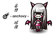 【妄想球団 -anchovy-】