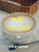 お昼にランチの会 in 岡山