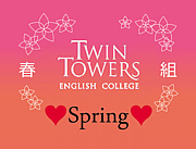 Twin Towers 2008 春組!!