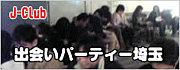 J-CLUB 大宮パーティー