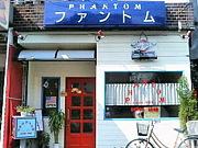 町屋☆PHANTOM☆喫茶店