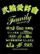 弐輪部 FAMILY