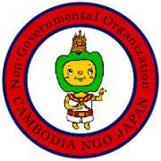カンボジアNGO
