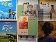 台湾映画(電影)
