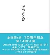 劇団Birth