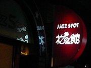 JazzSpot花の館